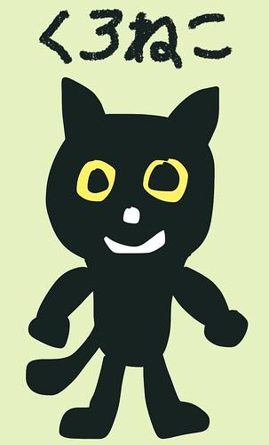 クロネコヤマト 黒猫