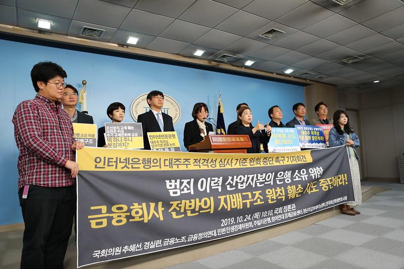 EF20191024_기자회견_인터넷은행 대주주 적격성 검사 기준 완화 반대_01