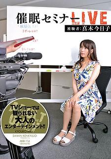 ANX-114 Hypnosis Seminar LIVE Subject: Kyoko Maki