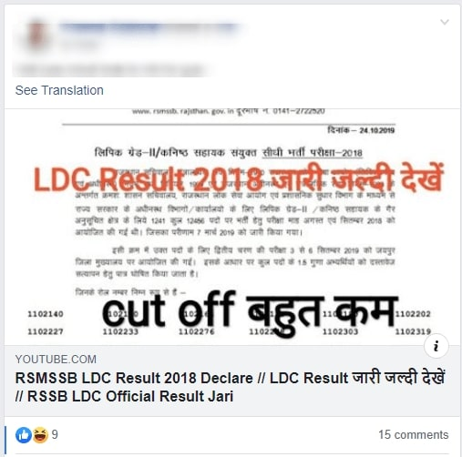 RSMSSB LDC Typing Test Result 2019 Declared Notification Confuse Candidates; No Link Yet On Official Website