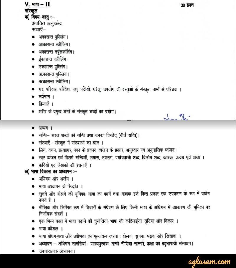 UPTET Syllabus Sanskrit