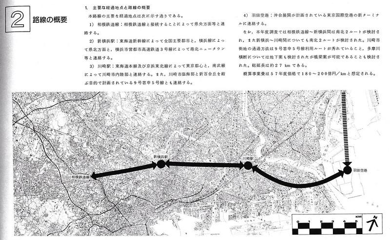 相鉄線は新横浜駅から川崎駅を経過し羽田空港から京葉線に乗り入れるはずだった (1)