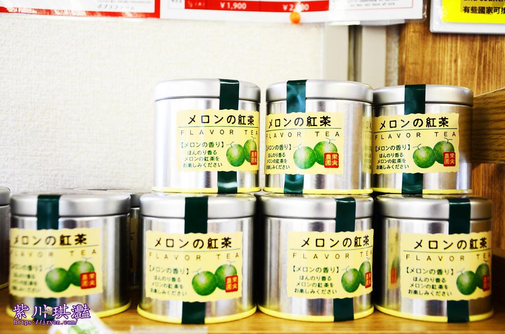 哈密瓜紅茶-0001