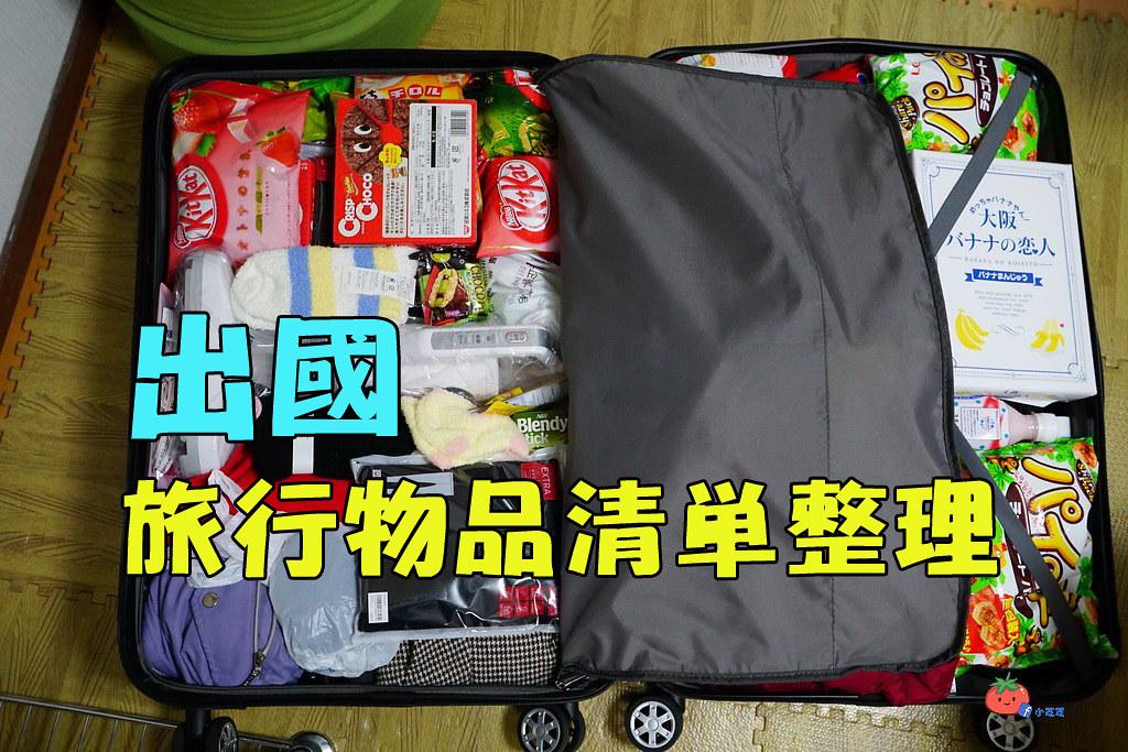 出國必備旅行物品清單