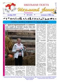 Октябрь 2019г. №7(127), спецвыпуск стр. 1