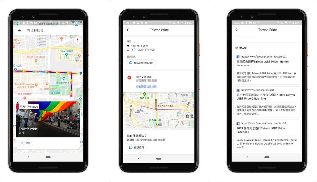 響應台灣同志遊行 Google Map推出彩虹路線可立即察看ㄧ
