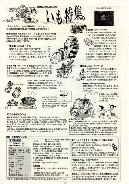 Sumika199911-010