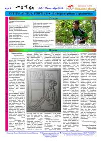 Октябрь 2019г. №7(127), спецвыпуск стр. 6