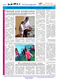 Октябрь 2019г. №7(127), спецвыпуск стр. 5