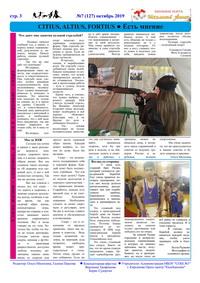 Октябрь 2019г. №7(127), спецвыпуск стр. 3