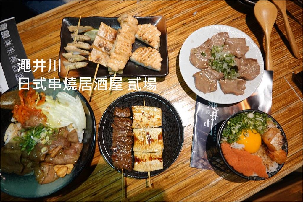 20191019_澠井川 (136)