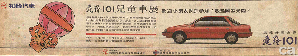 飛羚101上市兒童車展報紙廣告