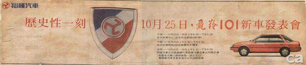 飛羚101上市車展報紙廣告