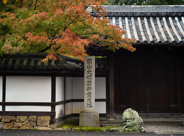 The Tenju-an gate