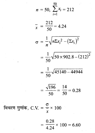 MP Board Class 11th Maths Solutions Chapter 15 सांख्यिकी Ex 15.3 12