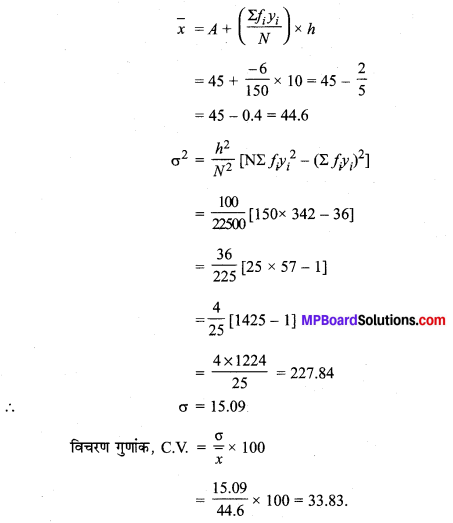 MP Board Class 11th Maths Solutions Chapter 15 सांख्यिकी Ex 15.3 3