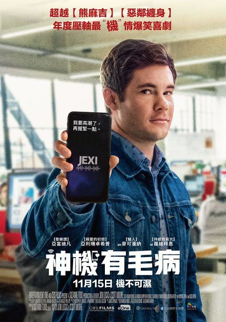 "The movie & stills of American movie "" Jexi"" , Oct, 2019"