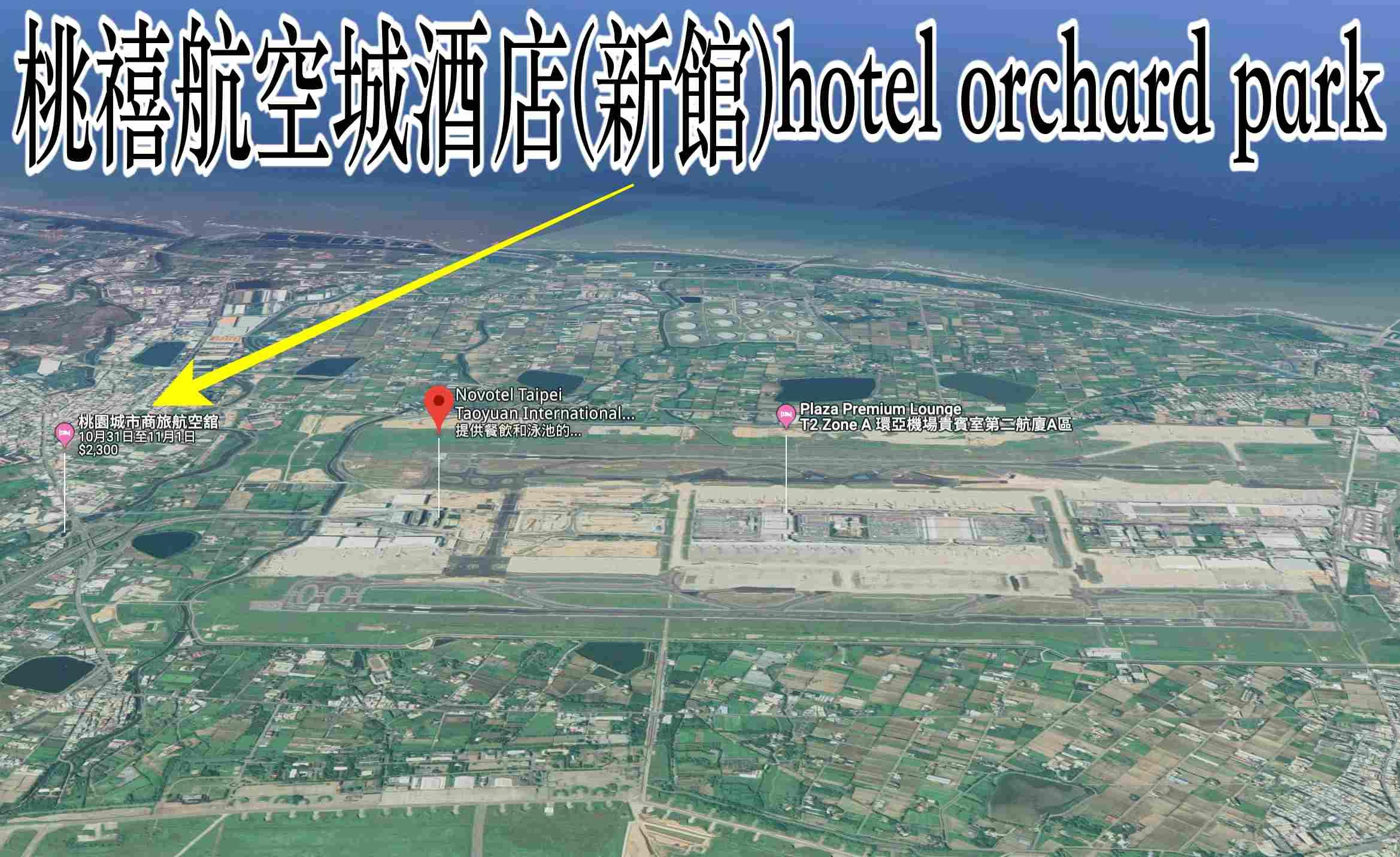 桃禧航空城酒店(地點)hotel orchard park地點