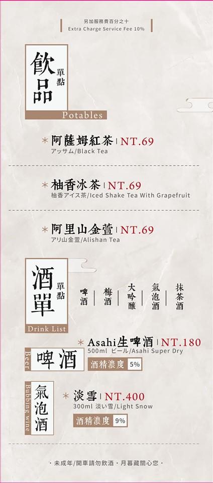 月暮藏涮涮鍋 台中火鍋 menu菜單價位15