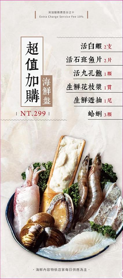 月暮藏涮涮鍋 台中火鍋 menu菜單價位13