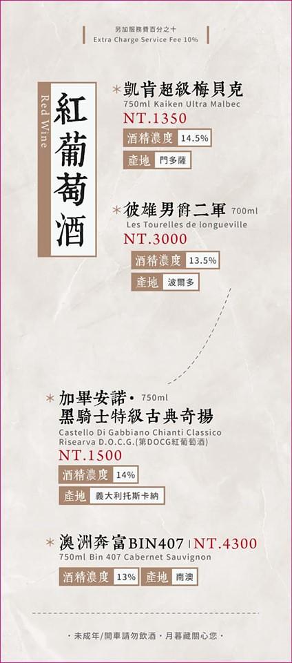 月暮藏涮涮鍋 台中火鍋 menu菜單價位02