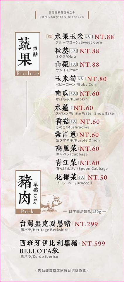 月暮藏涮涮鍋 台中火鍋 menu菜單價位18