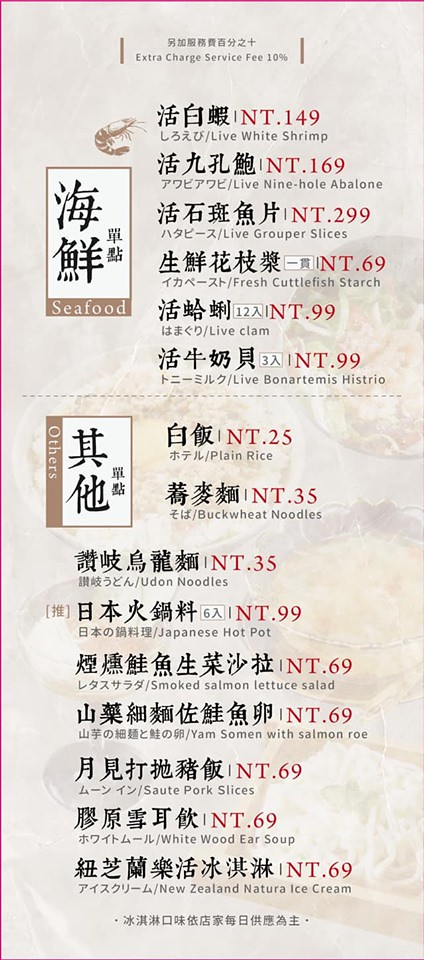 月暮藏涮涮鍋 台中火鍋 menu菜單價位12