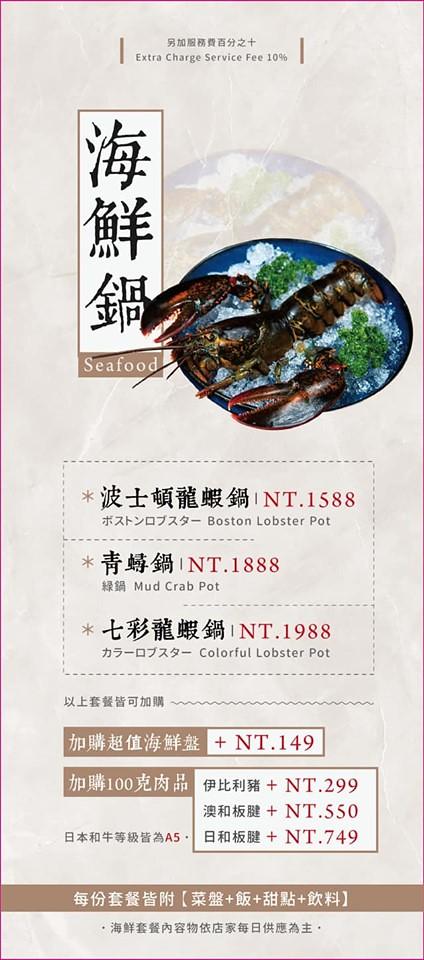 月暮藏涮涮鍋 台中火鍋 menu菜單價位11