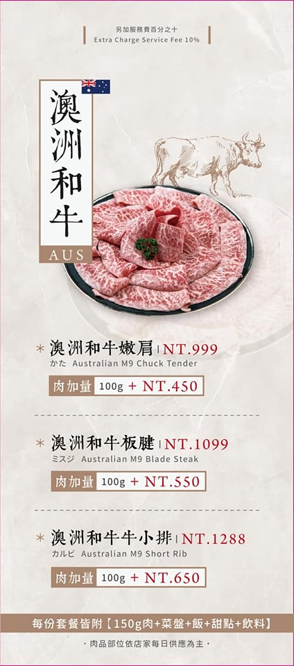 月暮藏涮涮鍋 台中火鍋 menu菜單價位04