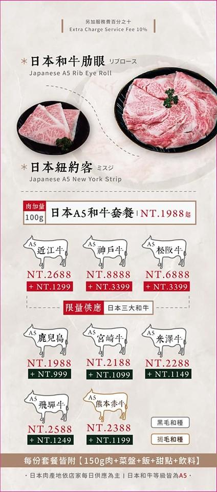 月暮藏涮涮鍋 台中火鍋 menu菜單價位03