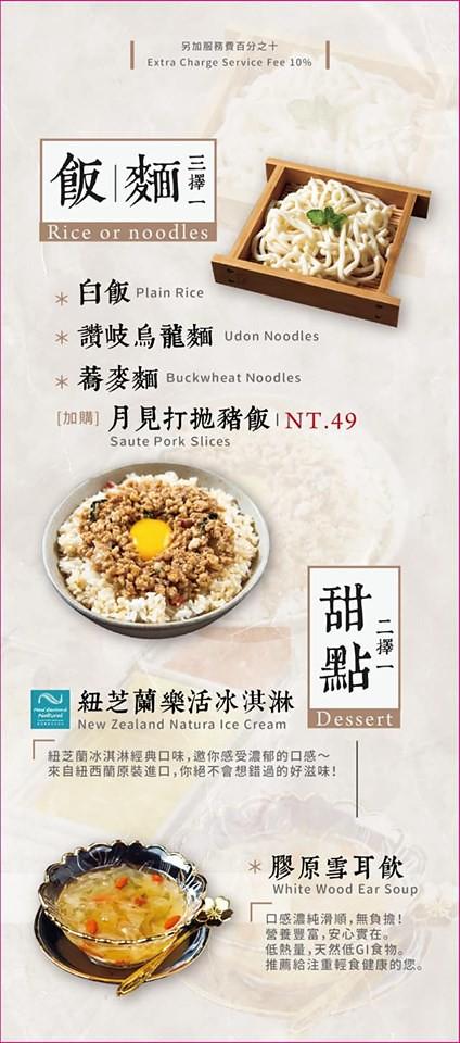 月暮藏涮涮鍋 台中火鍋 menu菜單價位19