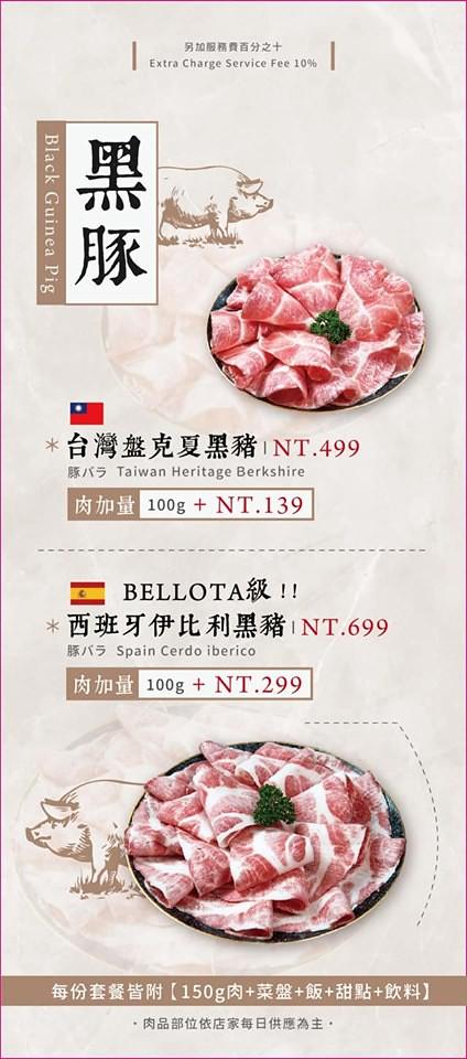 月暮藏涮涮鍋 台中火鍋 menu菜單價位17