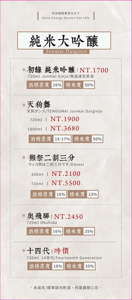 月暮藏涮涮鍋 台中火鍋 menu菜單價位14