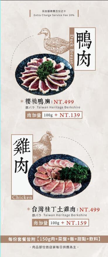 月暮藏涮涮鍋 台中火鍋 menu菜單價位08