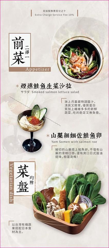 月暮藏涮涮鍋 台中火鍋 menu菜單價位07
