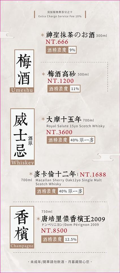 月暮藏涮涮鍋 台中火鍋 menu菜單價位05
