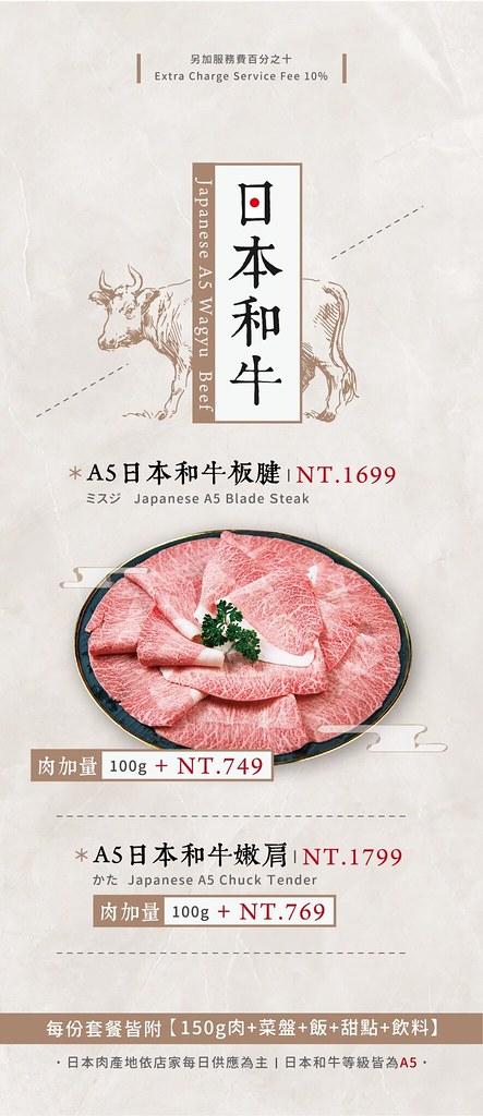 月暮藏涮涮鍋 台中火鍋 menu菜單價位