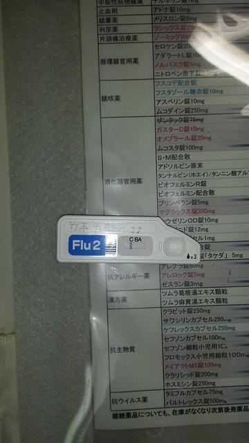 No Flu