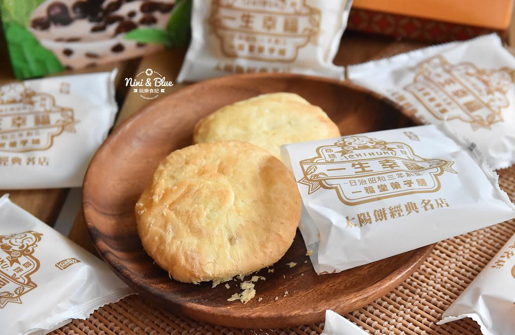 一福堂 台中伴手禮 珍珠奶茶太陽餅 波蘿蛋黃酥 檸檬蛋糕21
