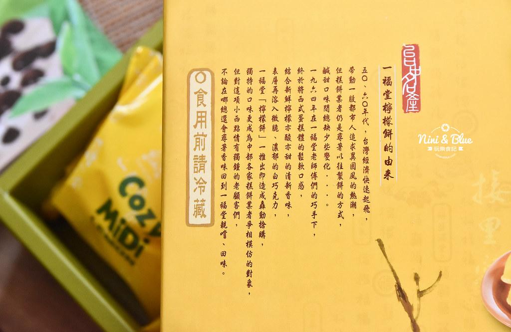 一福堂 台中伴手禮 珍珠奶茶太陽餅 波蘿蛋黃酥 檸檬蛋糕24