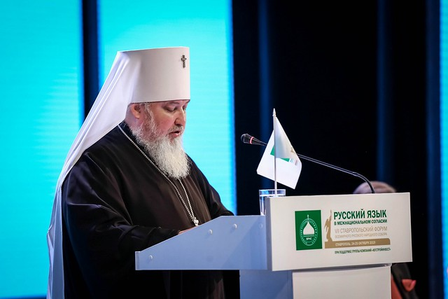 25 октября 2019, Завершил работу VII Ставропольский форум Всемирного русского народного собора