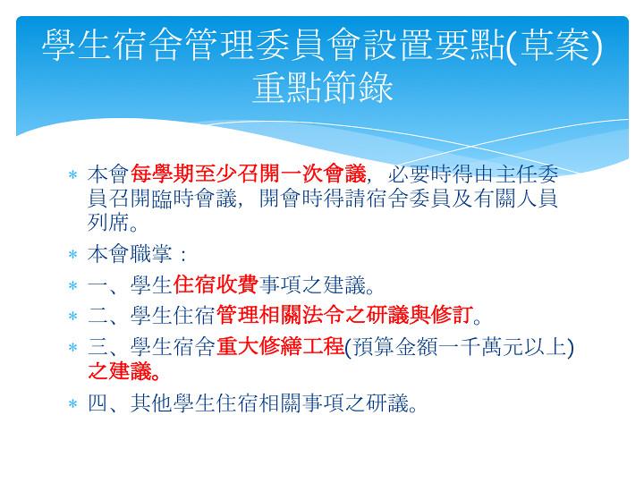 簡報圖三/學生宿舍管理中心提供