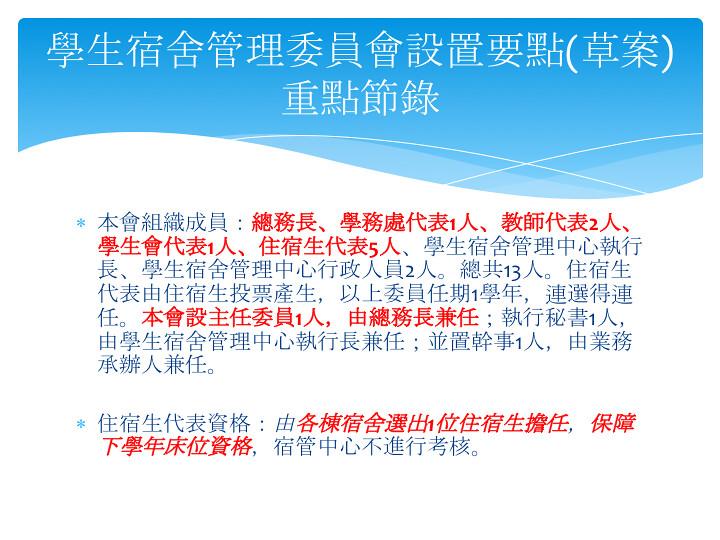 簡報圖二。圖/學生宿舍管理中心提供