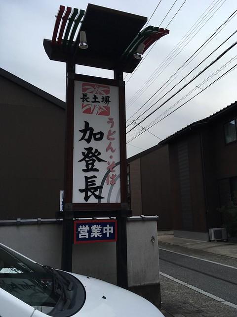 長土塀加登長の和風ラーメン!