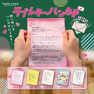 不是情書也不是手帕!它是溫暖情愛的代言者!TAMA-KYU「情書手帕」轉蛋(ラブレターハンカチ)