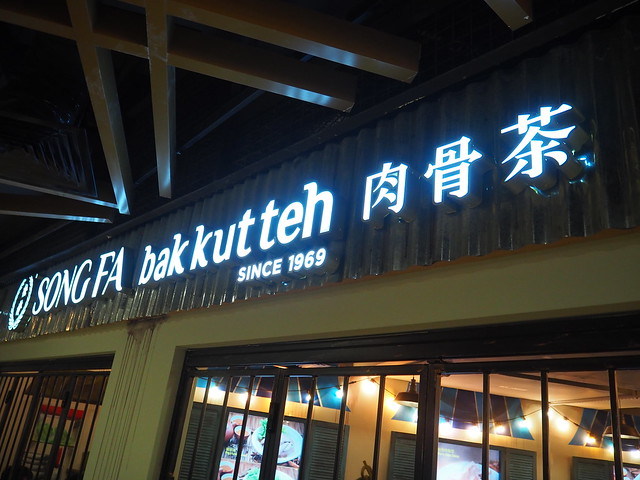 P9175383 松發肉骨茶(Song Fa Bak Kut The /ソンファ・バクテー) センターポイント店 バクテー シンガポール Singapore オーチャード ひめごと