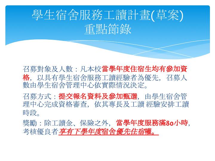 簡報圖四/學生宿舍管理中心提供