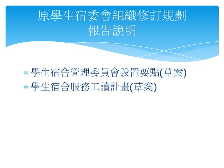 簡報圖一/學生宿舍管理中心提供