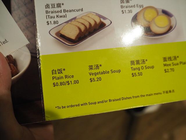 P9175382 松發肉骨茶(Song Fa Bak Kut The /ソンファ・バクテー) センターポイント店 バクテー シンガポール Singapore オーチャード ひめごと