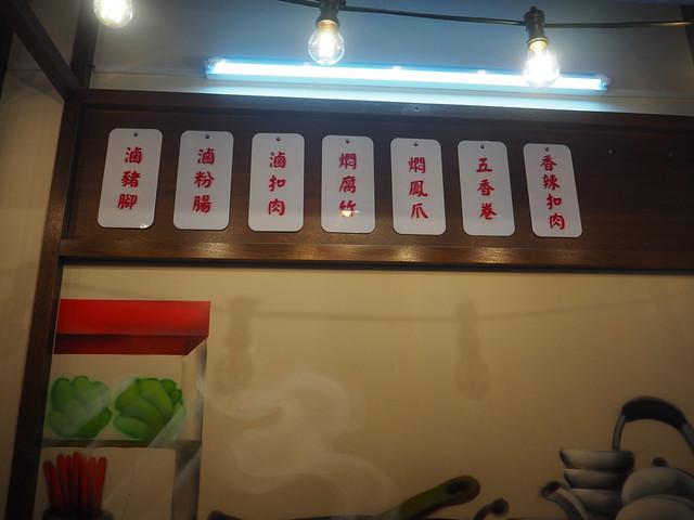P9175386 松發肉骨茶(Song Fa Bak Kut The /ソンファ・バクテー) センターポイント店 バクテー シンガポール Singapore オーチャード ひめごと